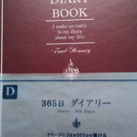 小説用の日記をつけてみませんか?