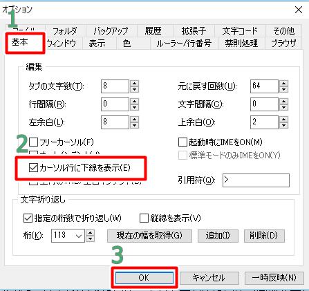 TeraPadの行の下線を表示する2