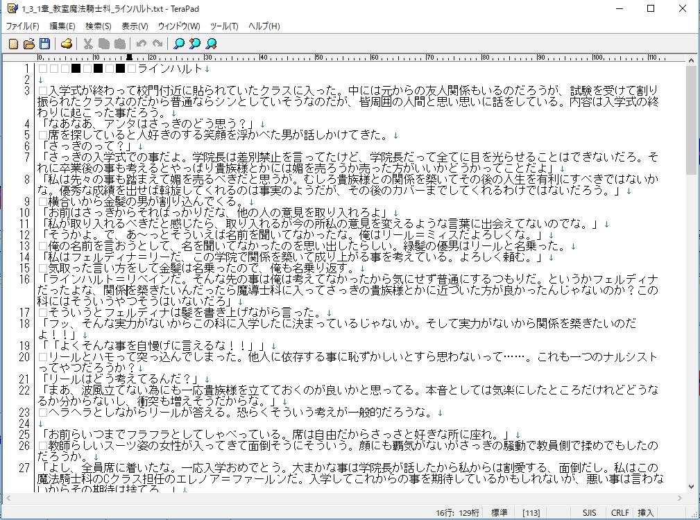 TeraPadのスペースを表示する3