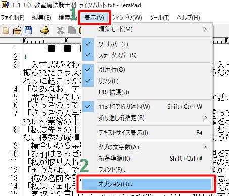 TeraPadのスペースを表示する1