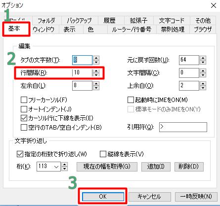 TeraPadの行の下線を表示する3