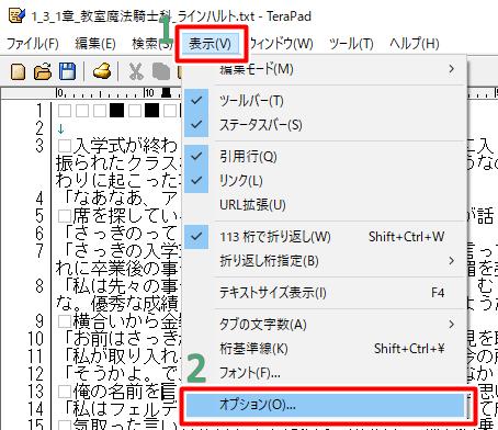 TeraPadの行の下線を表示する1