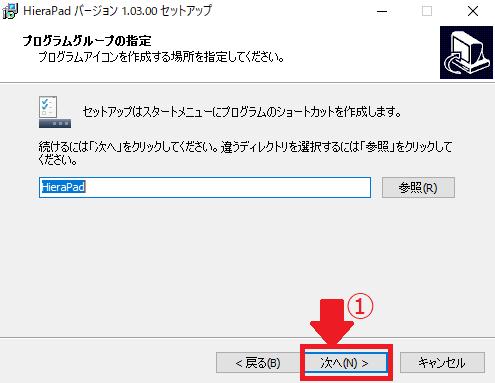フリーソフトのHieraPadのインストール4