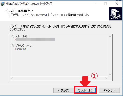 フリーソフトのHieraPadのインストール6