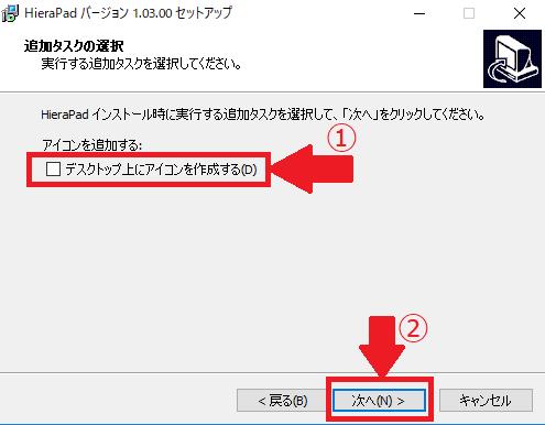 フリーソフトのHieraPadのインストール5