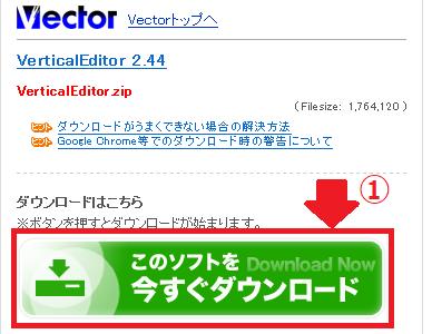 VerticalEditorのダウンロード2