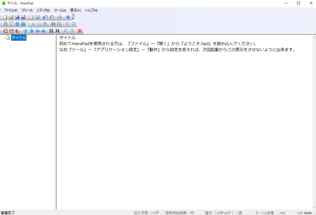 フリーソフトのHieraPadのインストール9