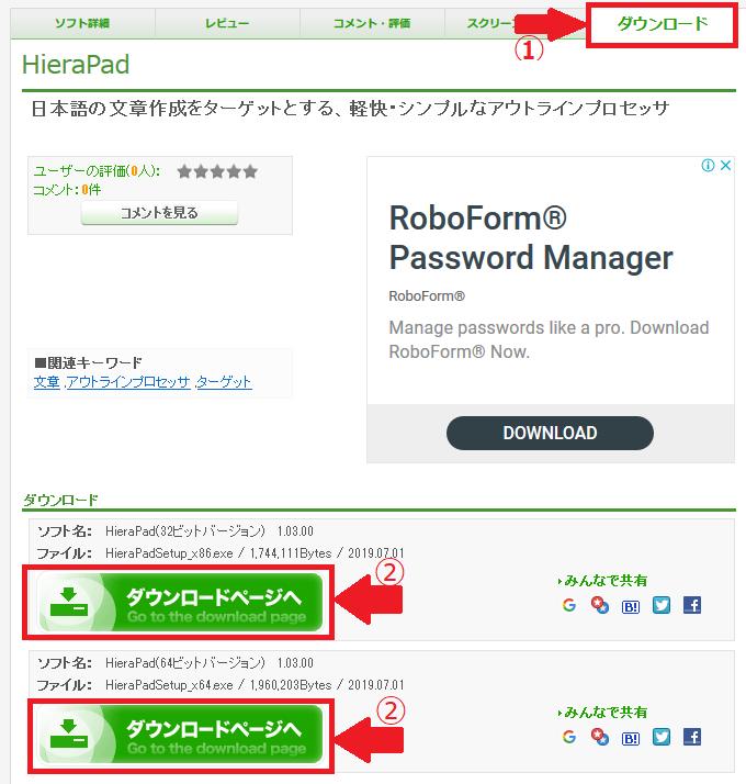 フリーソフトのHieraPadのダウンロード2