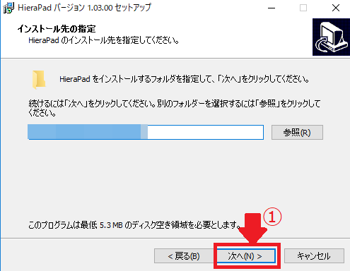 フリーソフトのHieraPadのインストール3