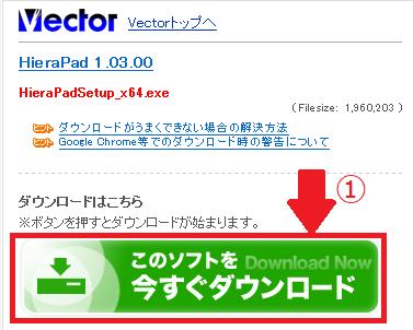 フリーソフトのHieraPadのダウンロード3