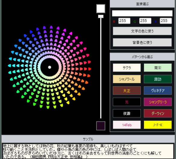 ArtOfWordsのカラー設定画面