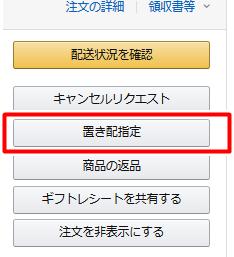 Amazon 注文 後 住所 変更