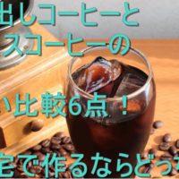 水出しコーヒーとアイスコーヒーの違い比較6点! 自宅で作るならどっち?