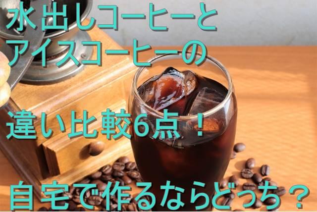水出しコーヒーとアイスコーヒーの違い比較6点!自宅で作るならどっち?