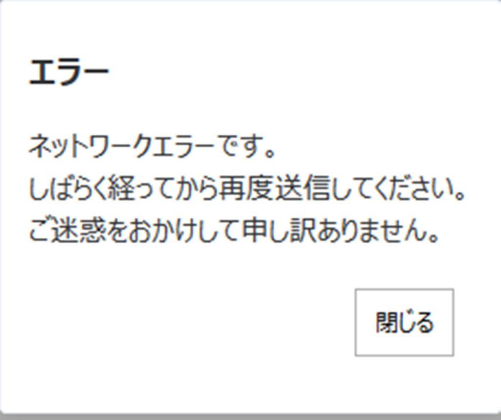 小説作成サービスNolaで発生したネットワークエラー