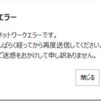Nolaという小説作成サービスのネットワークエラー解決法!